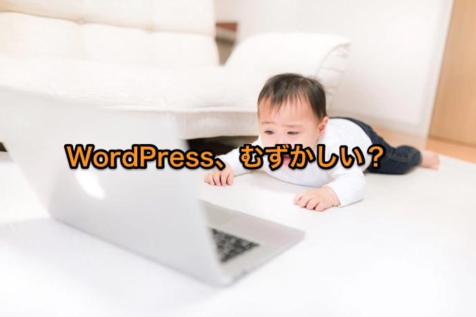 WordPressはむずかしい?