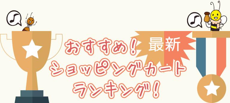 おすすめショッピングカート/ネットショップ開業サービス