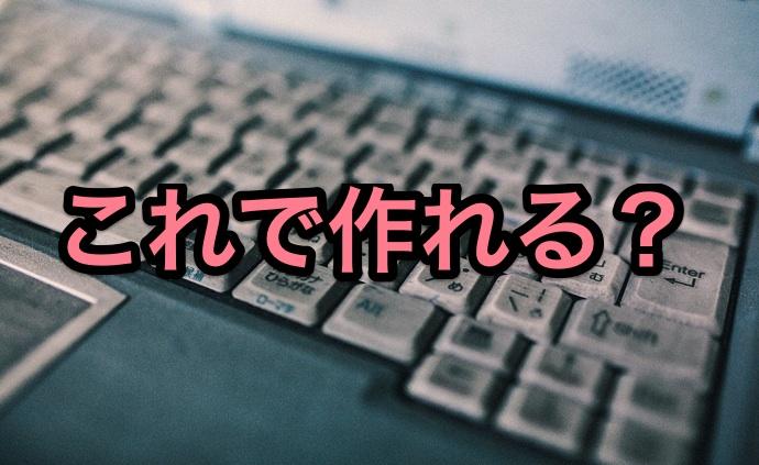 Windowsに付属しているソフトだけでホームページを作成できる?