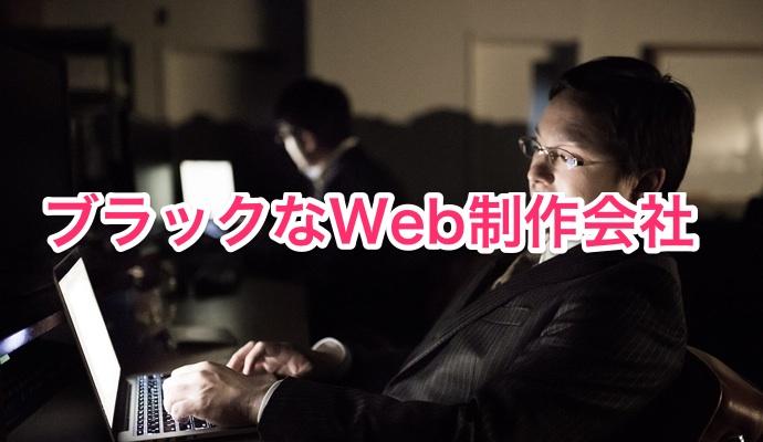 ブラックなWeb制作会社