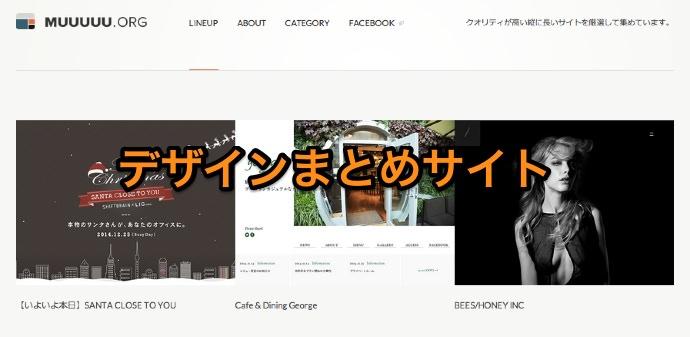 デザインまとめサイト
