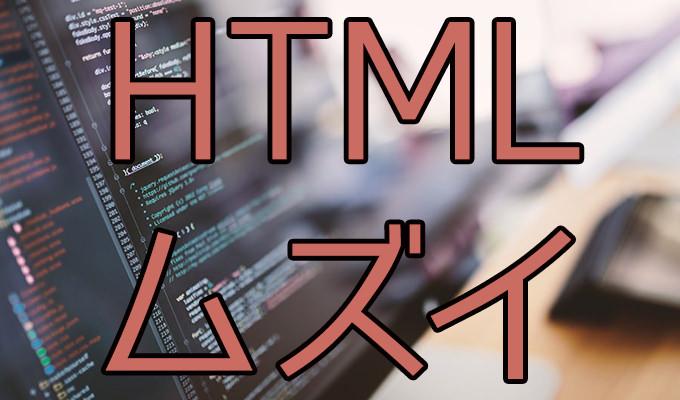 HTMLむずい!