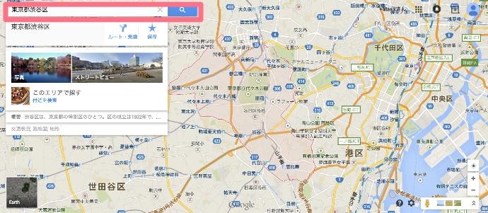 地図を表示したい住所を検索